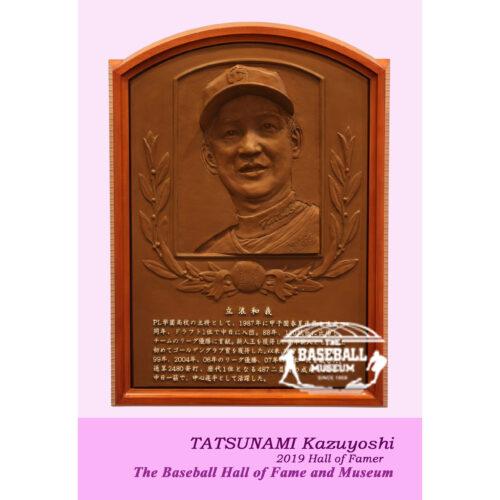 sp-postcard-tatsunami