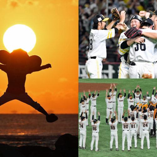 企画展「野球報道写真展」