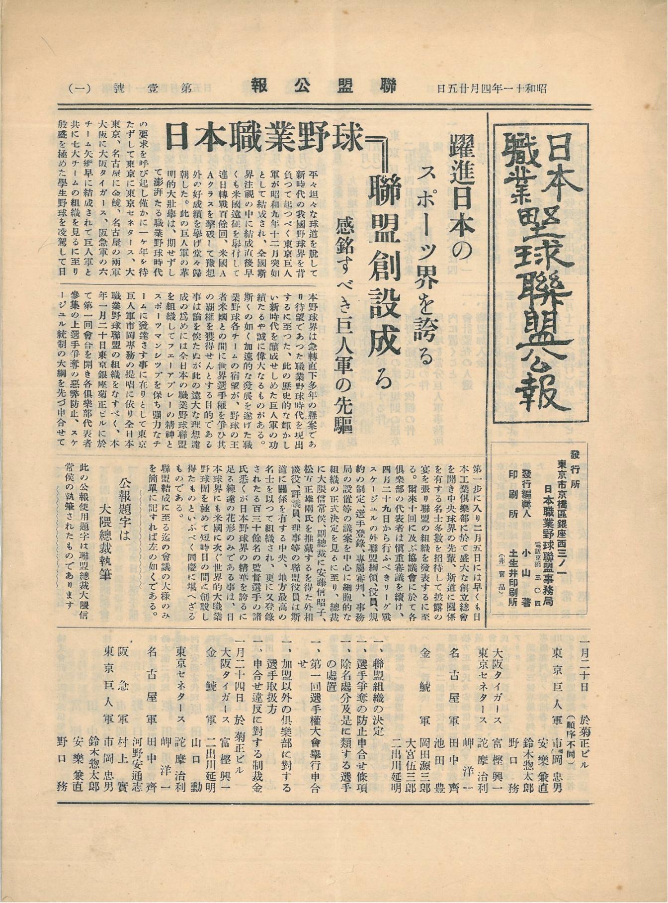 「日本職業野球連盟公報 第1号」
