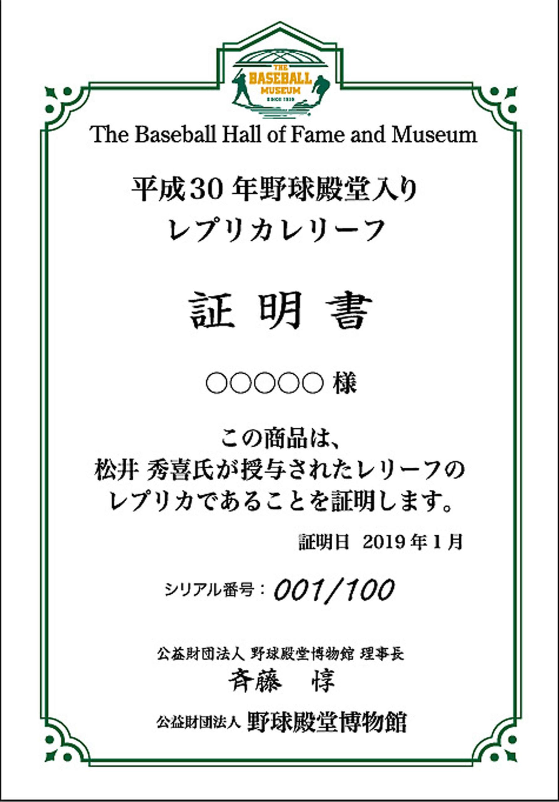 sp-museum-replica-matsui