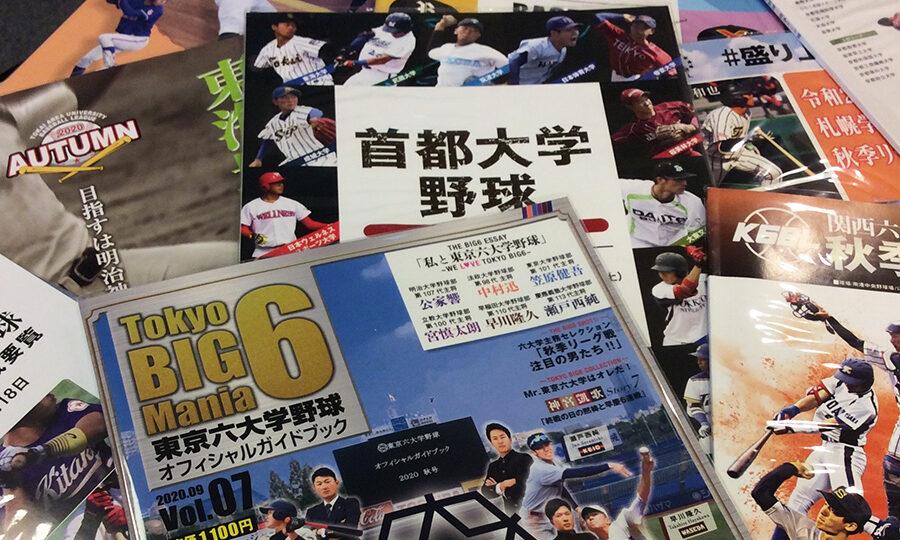 大学野球 パンフレット所蔵一覧