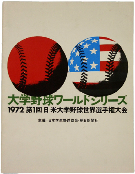 第1回日米大学野球大会パンフレット表紙