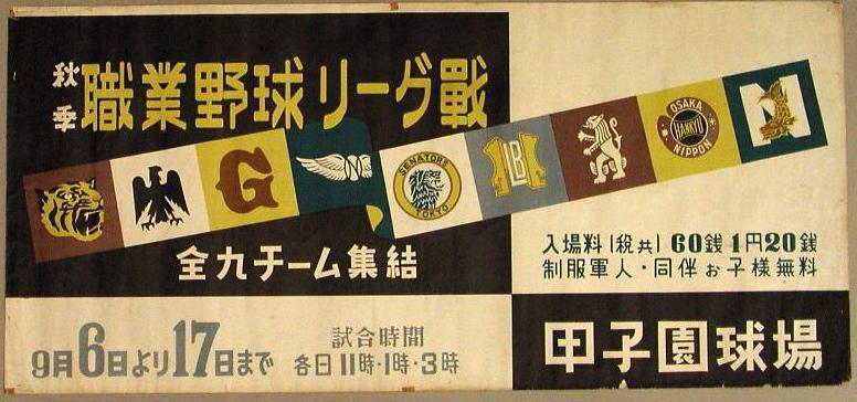 1939年リーグ戦宣伝ポスター