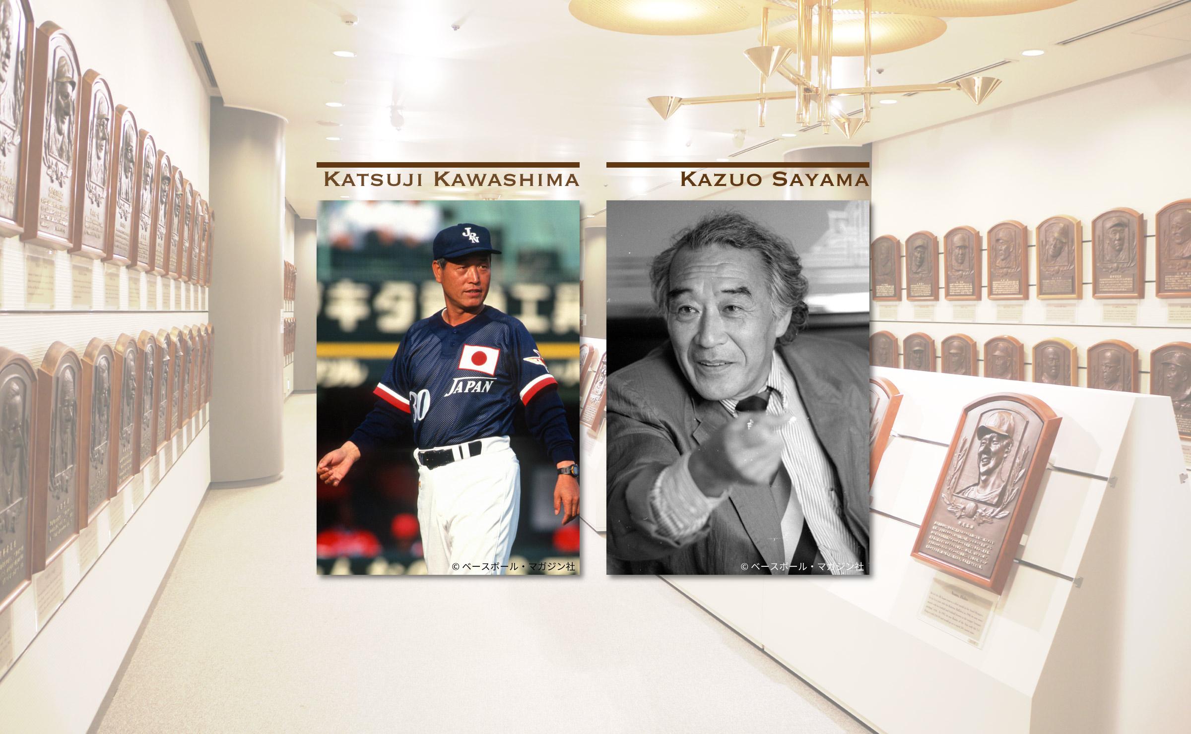 公益財団法人野球殿堂博物館 公式サイト