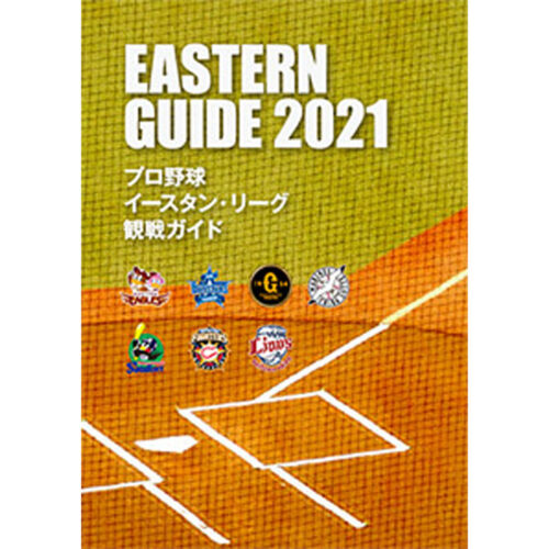 sp-book-eastern21