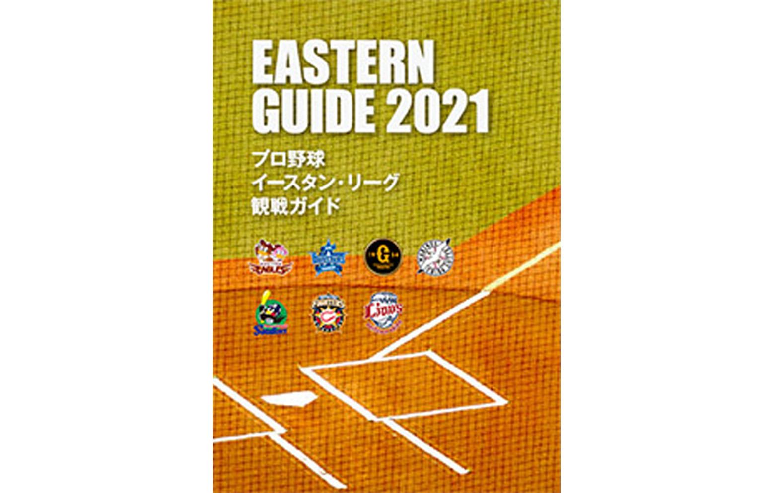 sp-book-eastern21
