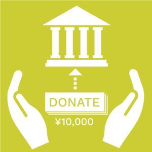 寄附金 ¥10,000