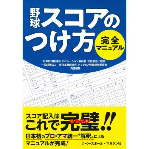 sp-score-manual