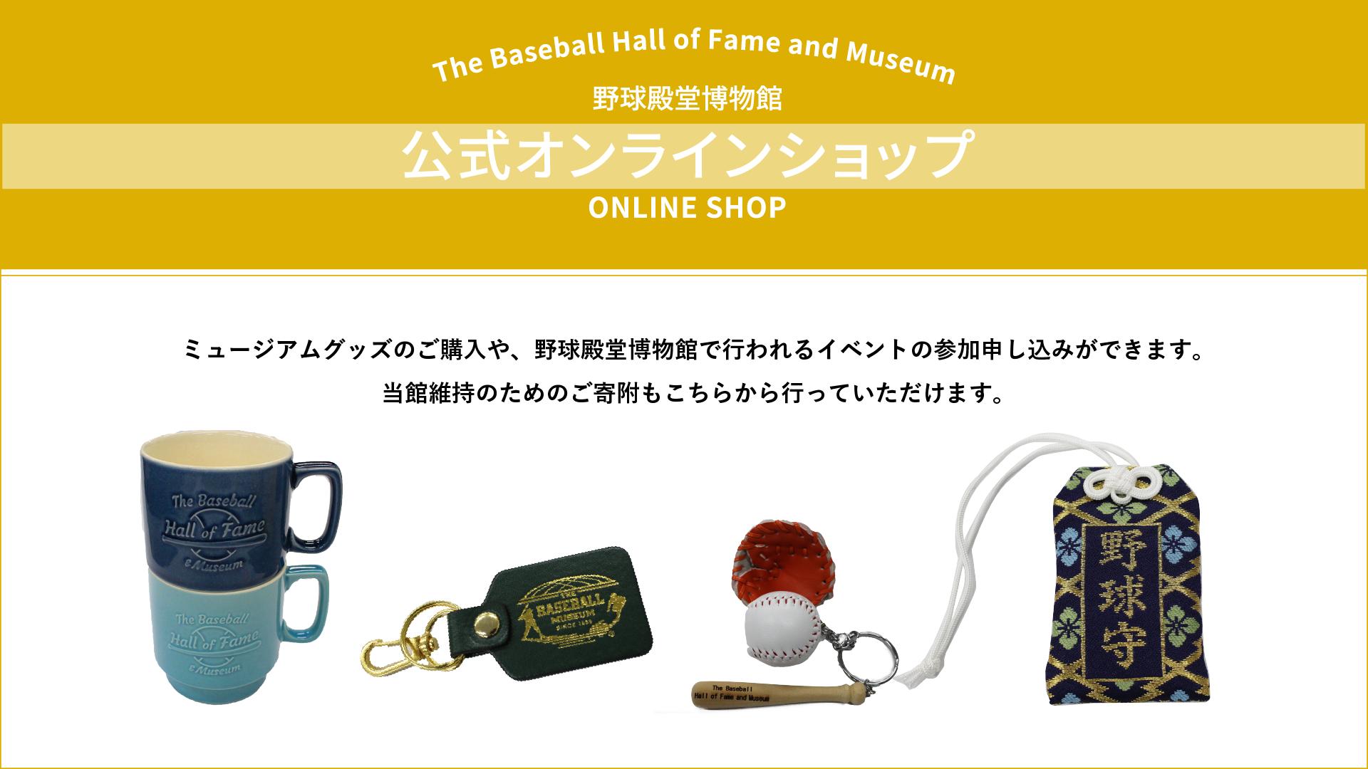 野球殿堂博物館 公式オンラインショップ