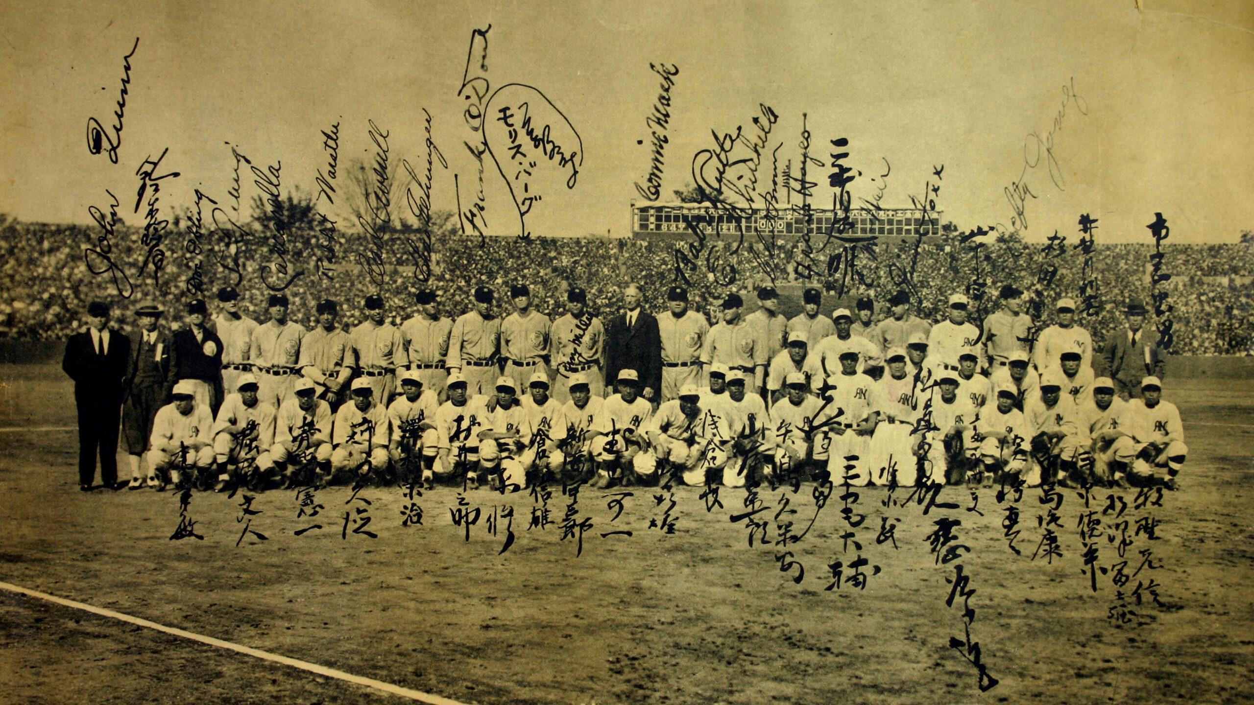 1934年日米野球集合写真